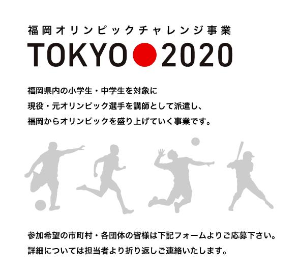 福岡オリンピックチャレンジ事業
