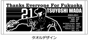 和田毅オリジナルタオルをプレゼント