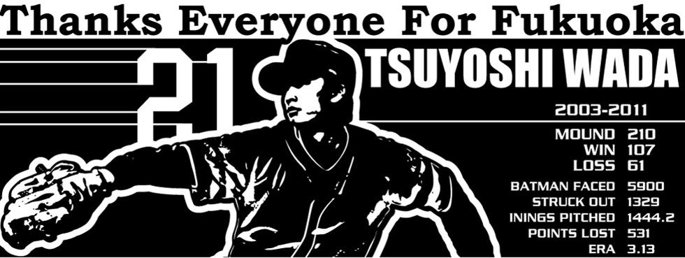 ファイテンPRESENTS 和田毅トークショー ~Thanks everyone for Fukuoka~