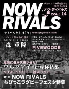 nowrivals14