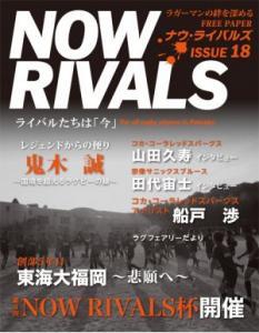 nowrivals18